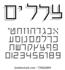 Mono line Hebrew font vector imitating falling shades. Vector typography elements for Jewish font. Square scripture Hebrew letters in modern design. Jewish alphabet for headline and display font.