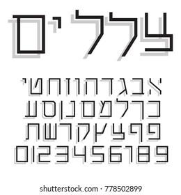 Hebrew Alphabet Images, Stock Photos & Vectors | Shutterstock