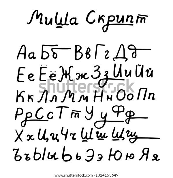 Monoline Calligraphy Script Font On White Stock Vector