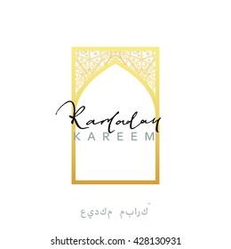 Month Ramadan Kareem vector calligraphy handmade, islamic mosque, interior Arab window in gold design. Template greeting card.