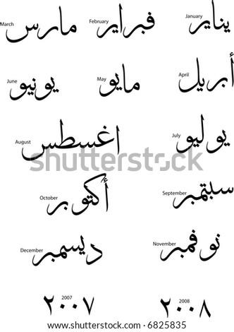 years in arabic