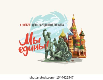 """The monument to Minin and Pozharsky on red square in Moscow, St. Basil's Cathedral, Russia. Text is russian """"We are one! 4th of November, National Unity Day"""". Poster, postcard, calendar."""