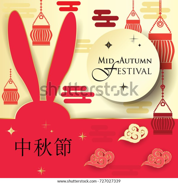Chinese Moon Festival 2020.Moon Festival 2020 Banner Design Card Stock Vector Royalty