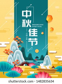 Mooncake festival poster with rabbit admiring the full moon in Chinese lotus garden, Holiday name in Chinese words