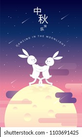 mooncake festival/mid autumn festival greetings template vector/illustration with rabbits dancing in the moonlight. chinese characters that mean 'happy mid autumn'