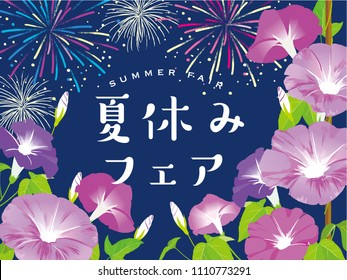 """Morning glory and fireworks  frame/ Japanese translation is """" Summer vacation fair."""""""