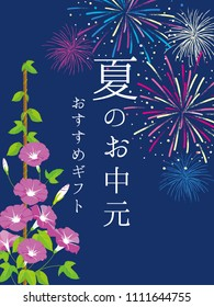 """Morning glory and fireworks frame/ Japanese translation is  """"Gifts of summer."""""""