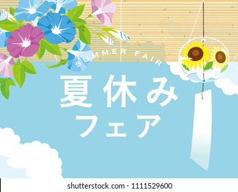 "Morning glory frame / Japanese translation is "" Summer vacation fair."""