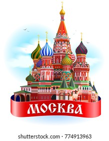 "Moscow city colorful emblem with St. Basil's Cathedral, ribbon banner with ""Moscow"" sign in russian. Isolated on white."