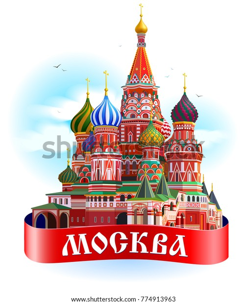 """Moscow city colorful emblem with St. Basil's Cathedral, ribbon banner with """"Moscow"""" sign in russian. Isolated on white."""