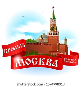 Moscow Kremlin emblem. Realistic illustration vignetted with red ribbon banner. KREMLIN, MOSCOW, RED SQUARE - words in russian on ribbon.