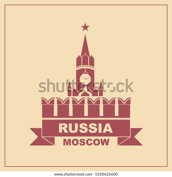 Moscow Kremlin. Moscow. Russia.