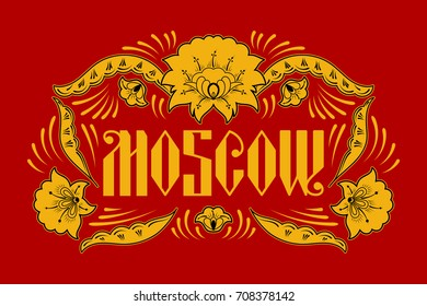 Moscow typography illustration vector. Russian khokhloma pattern frame for travel banner. Ethnic traditional embroidery floral ornament text. Red print for gift souvenir, tourist card or background.