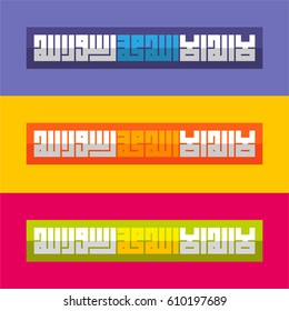 Moslem Shahada in Kufi Arabic calligraphy with modern & colorful style