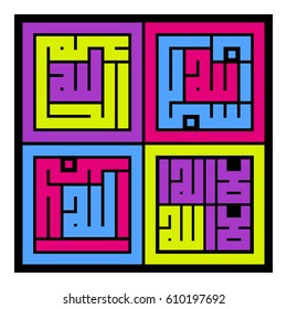 Moslem Zikr in Kufi Arabic calligraphy with modern & colorful style