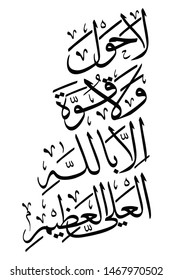 Most Downloaded Arabic Calligraphy - La Hawla Wala Quwwata illa Billah (Translation: There is no might nor power except in Allah)