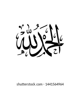 Most Downloaded Calligraphy - Alhamdulillah (Translation: Praise to be God)