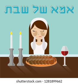 Mother of sabbath, mother of shabbat, kiddush of the seveth day, jewish sacred holiday, hebrew blessing on the sabath,  candles and wine and hallah bread traditional. Challah bread. Israel.