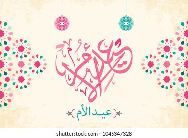 Mother's Day in Arabic Calligraphy. Greeting Card 6