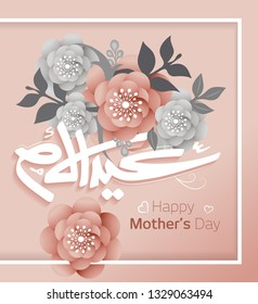 Mother's Day in Arabic Calligraphy. Greeting Card 15