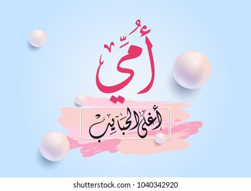 Mothers day greeting card in arabic calligraphy design with beautiful pearls. Creative arabic typography for mothers' day 21st of march, translated: Mother, you're the most beloved one.