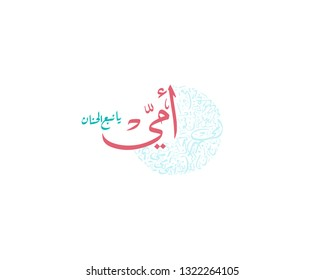 Mothers day greeting card in Arabic Calligraphy design. translated: Mom, you are the spring of tenderness. Happy mothers day greeting card in Arabic traditions.