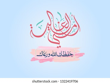 Mothers day greeting card in Arabic Calligraphy design. Translated: Precious mom, God Bless you. Happy mothers day greeting card in Arabic traditions.
