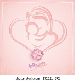 Mother's day greeting card in arabic text means ( happy mother day ) for Happy Women's, Mother's, Valentine's Day, with drawing mother silhouette with her baby and flowers