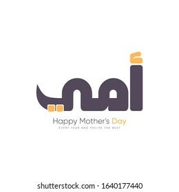 Mothers day greeting card in arabic calligraphy design - translation arabic text is (Happy mother's day) 21st  march - mom logo