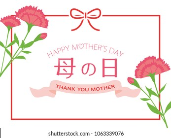 "Mother's day greeting card with carnation flower./It is written ""Japanese Mother's Day"" in Japanese."