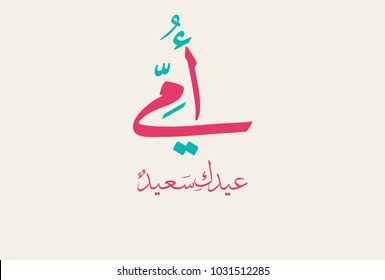 Mothers day greeting card logo, with happy mothers day slogan in arabic calligraphy design. 21st of march mothers day in the middle east celebration.