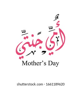 Mothers day greeting card logo, with happy mothers day slogan in arabic calligraphy design. March 21 Mother's Day in the Middle East.