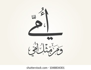 Mothers day greeting card in vintage style arabic calligraphy design. vector type for mothers day in creative arabic calligraphy.