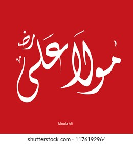 Moula Ali Urdu Arabic Calligraphy. Hazrat Ali (RA) belonged to the tribe Quraish and the family of Bani Hashim in Mecca.
