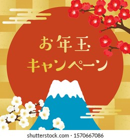 "Mount Fuji and plum blossom new year poster. / Japanese translation is ""New Year's present campaign"""