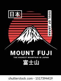 Mount Fuji vector illustration for t-shirt prints and other uses. Japanese text translation: Japan/Mount Fuji