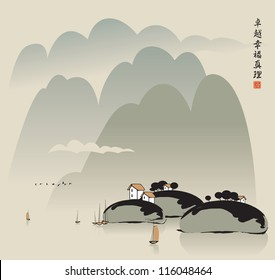 "mountain landscape with islands on the lake and boats. The Chinese characters ""Perfection"", ""Happiness"", ""Truth"""