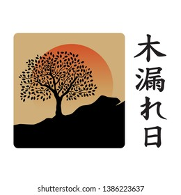 mountain, tree and san with japan caligraphy characters meaning: sunlight shining through leaves of tree