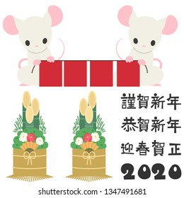 "mouse holding a flag illustration set(japanese transration ""happy new year"")"