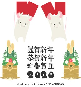 """mouse holding a placard illustration set(japanese transration """"happy new year"""")"""