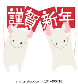 """mouse holding a placard(japanese transration """"happy new year"""")"""