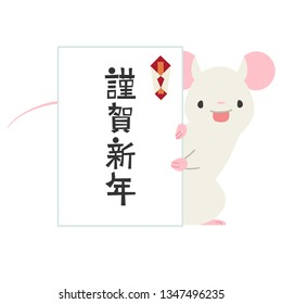 """mouse putting his face out of the NOSHI ENVELOPE(japanese transration """"happy new year"""")"""