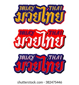 Muay Thai (Popular Thai Boxing style) text, font, graphic vector. Muay Thai  beautiful vector logo for gym or other
