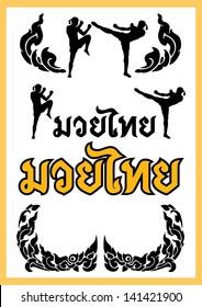 """Muay Thai"" in Thai script and Thai Kick Boxing silhouette"
