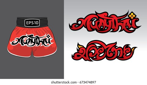MUAY THAI text, fonts, graphic vector. MUAY THAI Typography Design. Shorts design.Thai and English version.