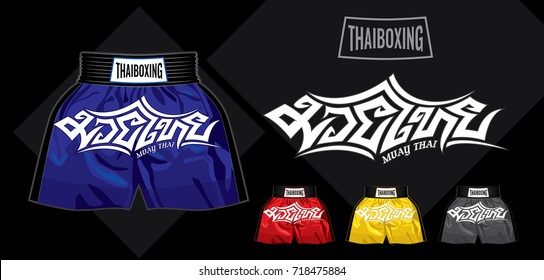 MUAY THAI. Typography Design. Thai Font design. Thai Boxer shorts design. Blue shorts.