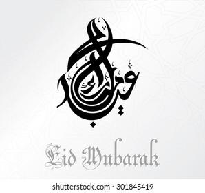 Mubarak Vector Calligraphy