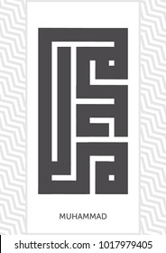 Muhammad Kufi Arabic Calligraphy Vector with pattern