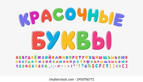 Multicolored cartoon Russian alphabet, bubble shape font rainbow bright colors. Translation from Russian, Colorful letters