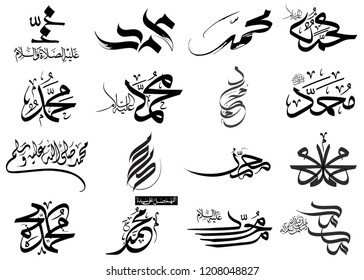 Multiple Logos for Prophet Mohammad. 16 vector logos for Mohammad (peace be upon him) used for islamic greetings.